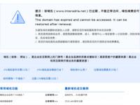 Slika naslovnice sjedišta: Interadria d.o.o. (http://www.interadria.net)